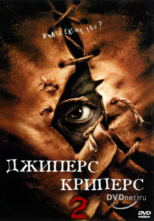 Джиперс Криперс 2 / Jeepers Creepers 2