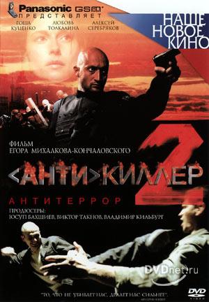 Антикиллер 2: Антитеррор (2003)