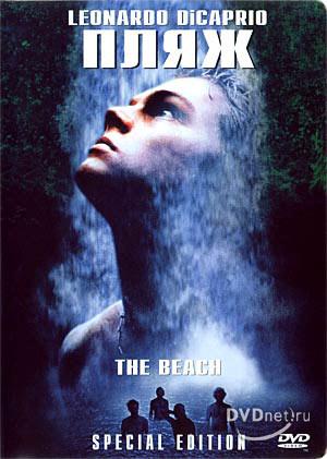 Пляж / The Beach (2000)