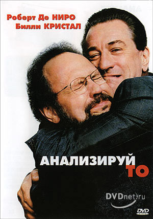 Анализируй то / Analyze That